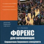 Форекс Куликов книга скачать