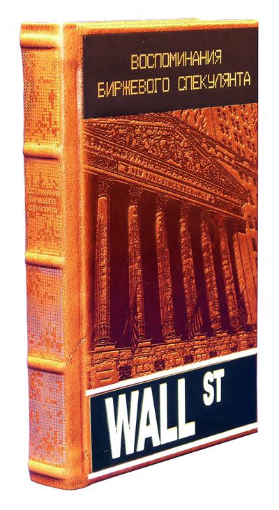 воспоминания биржевой спекулянт скачать книгу