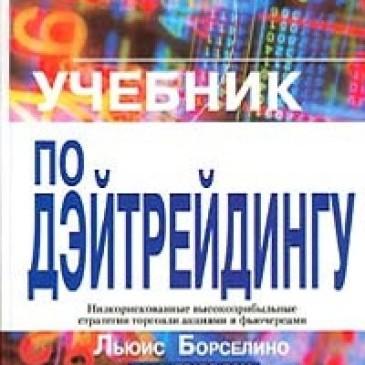 Льюис Борселино, Учебник по дейтрейдингу