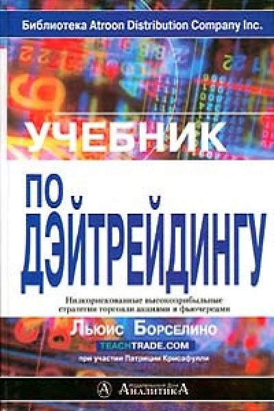 борселино учебник по дейтрендингу скачать бесплатно