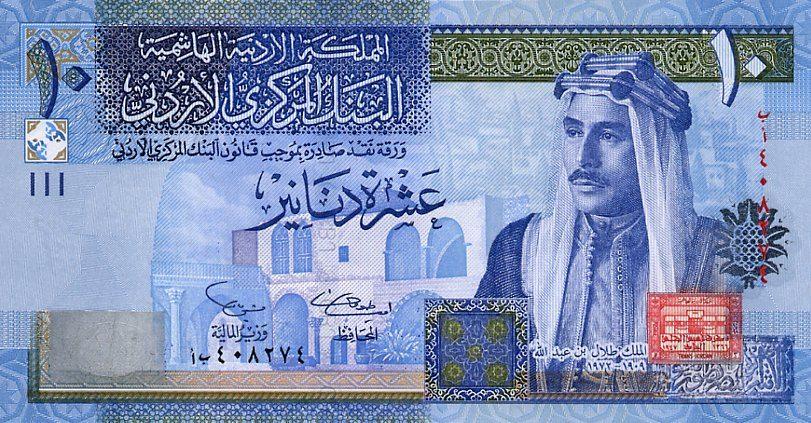 Иорданский динар купюра