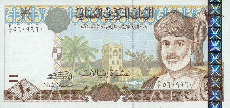 Оманский риал купюра