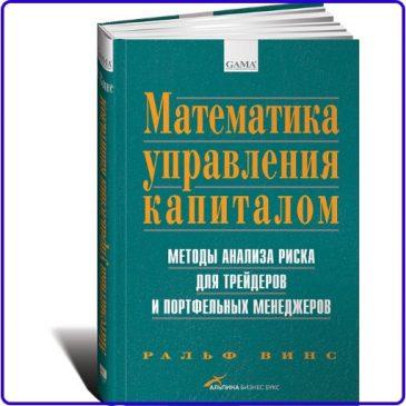 Математика управления капиталом – Ральф Винс