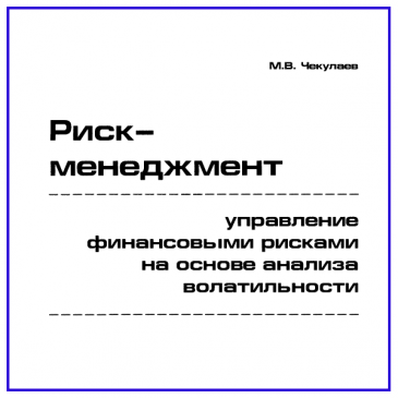 Риск-менеджмент – Чекулаев М.В.