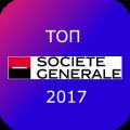 Топ сделки на 2017 год от SocGen