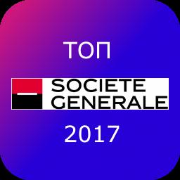 Топ сделок Societe Generale на 2017